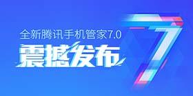 腾讯手管推出7.0版本