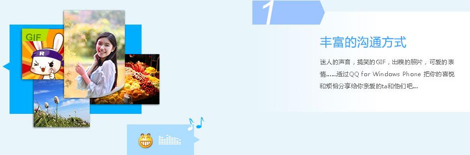 丰富的沟通方式:迷人的声音,搞笑的GIF,出糗的照片,可爱的表情……透过QQ for Windows Phone 把你的喜悦和烦恼分享给你亲爱的ta和他们吧…