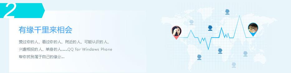 有缘千里来相会:赞过你的人、看过你的人、附近的人、可能认识的人、兴趣相投的人、单身的人......QQ for Windows Phone帮你找到属于自己的缘分…