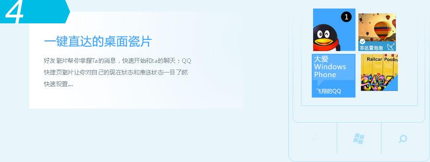 一键直达的桌面瓷片:好友瓷片帮你掌握Ta的消息,快速开始和ta的聊天;QQ快捷页瓷片让你对自己的现在状态和推送状态一目了然快速设置…